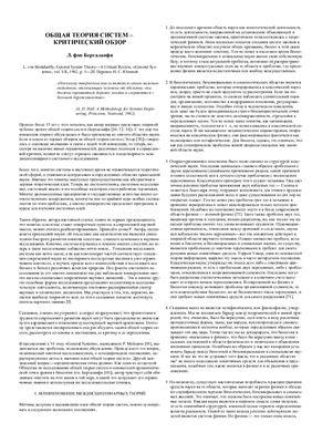 Берталанфи Л. Общая теория систем - критический обзор
