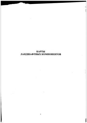 Величко А.А. (ред.) Динамика ландшафтных компонентов и внутренних морских бассейнов Северной Евразии за последние 130 000 лет (общая палеогеография)