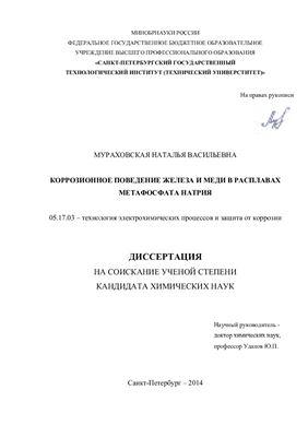 Мураховская Н.В. Коррозионное поведение железа и меди в расплавах метафосфата натрия