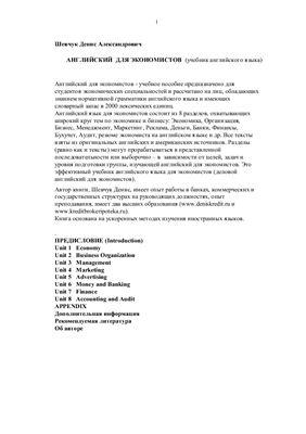 Шевчук Д. Английский для экономистов