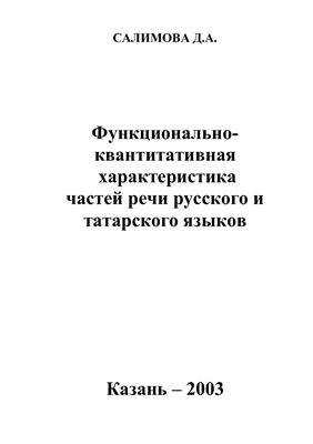 Салимова Д.А. Функционально-квантитативная характеристика частей речи русского и татарского языков