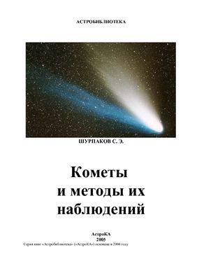 Шурпаков С.Э. Кометы и методы их наблюдений (Астробиблиотека)