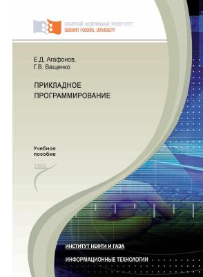 Агафонов Е.Д., Ващенко Г.В. Прикладное программирование