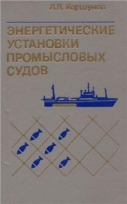 Коршунов Л.П. Энергетические установки промысловых судов
