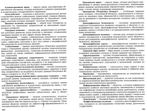 Учебное пособие для 11-го кл. под ред. М.И. Вишневского