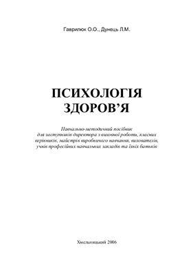 Гаврилюк О.О., Дунець Л.М. Психологія здоров'я