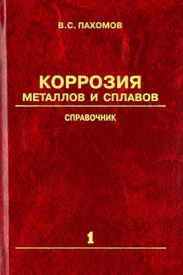 Пахомов В.С. Коррозия металлов и сплавов: Справочник. В 2-х книгах. Книга 1