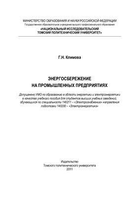 Климова Г.Н. Энергосбережение на промышленных предприятиях