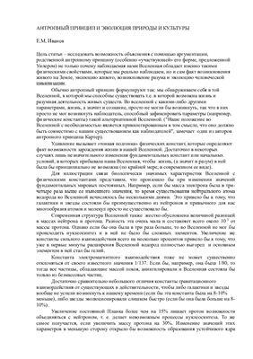Иванов Е.М. Антропный принцип и эволюция природы и культуры
