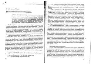 Прахалад С.К., Хамел Г. Ключевая компетенция корпорации