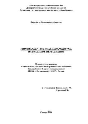 Зиновьева Т.Ю., Изранова Г.В. Способы образования поверхностей, их взаимное пересечение