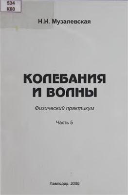 Музалевская H.H. Колебания и волны. Физический практикум. Часть 5