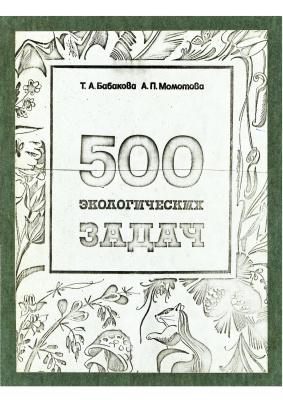 Бабакова Т.Л., Момотова А.П. 500 экологических задач