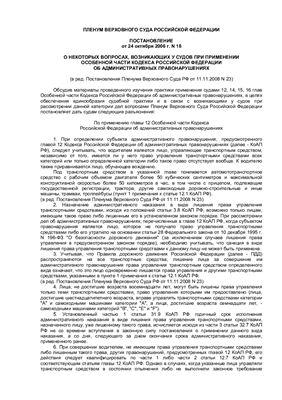 Постановление Пленума Верховного Суда РФ в ред. от 11.11.2008г. по применению особенной части КоАП