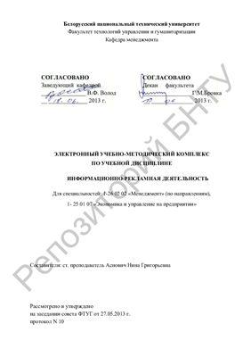 Аснович Н.Г. Информационно-рекламная деятельность