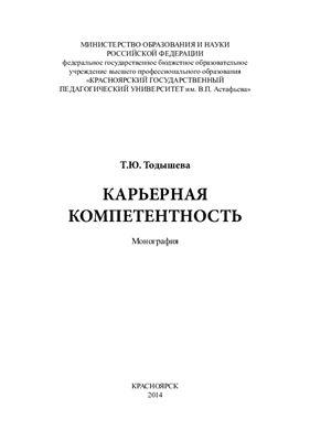 Тодышева Т.Ю. Карьерная компетентность