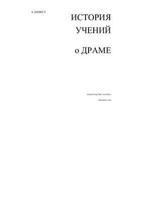 Аникст А. Теория драмы на Западе во второй половине XIX века
