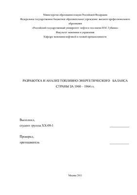 Разработка и анализ топливно-энергетического баланса страны за 1960 - 1964 гг
