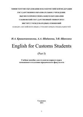 Крашенинникова Н.А., Шабанова А.А., Щанкина Э.В. English for Customs Students. Part I