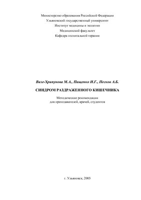 Визе-Хрипунова М.А., Пащенко И.Г., Песков А.Б. Синдром раздраженного кишечника