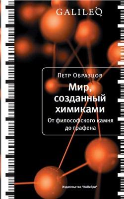 Образцов Петр. Мир, созданный химиками. От философского камня до графена