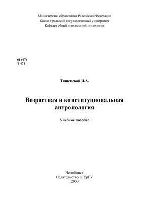 Тишевской И.А. Возрастная и конституциональная антропология