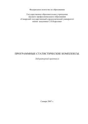 Кучеров А.С. Программные статистические комплексы. Часть 1. STADIA и STATGRAPHICS