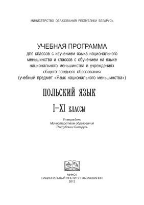 Сопот Л.Б. (ред.) Учебная программа. Польский язык. I - XI классы