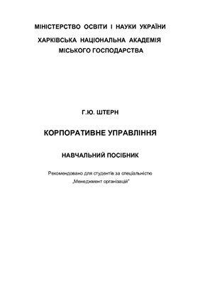 Штерн Г.Ю. Корпоративне управління