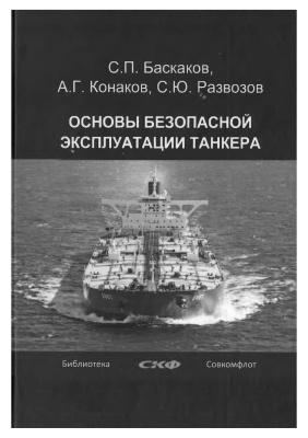 Баскаков С.П., Конаков А.Г., Развозов С.Ю. Основы безопасной эксплуатации танкера