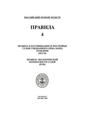 Российский Речной Регистр. Правила 2002. Том 4