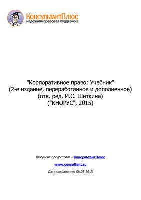 Шиткина И.С. (отв. ред.). Корпоративное право