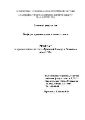 Реферат - Брачный договор в семейном праве РФ