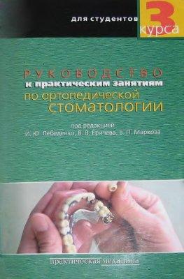 Лебеденко И.Ю., Еричев В.В., Марков Б.П. Руководство к практическим занятиям по ортопедической стоматологии для студентов 3 курса