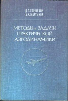 Горшенин Д.С., Мартынов А.К. Методы и задачи практической аэродинамики