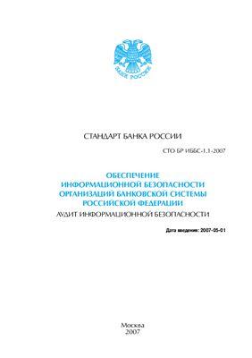 СТО БР ИББС-1.1-2007 Обеспечение информационной безопасности организаций банковской системы Российской Федерации. Аудит информационной безопасности
