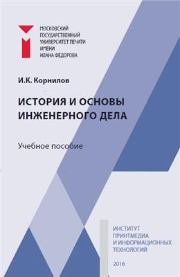 Корнилов И.К. История и основы инженерного дела