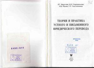 Федотова И.Г. Теория и практика устного и письменного юридического перевода
