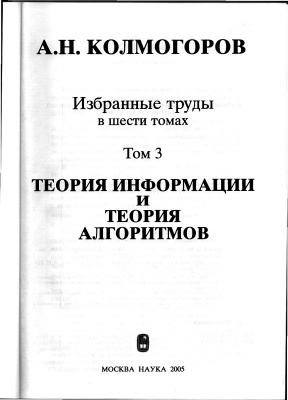 Колмогоров А.Н. Избранные труды в шести томах. Т. 3. Теория информации и теория алгоритмов