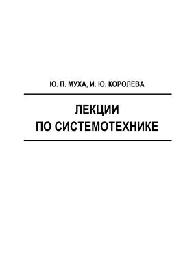 Муха Ю.П., Королева И.Ю. Лекции по системотехнике