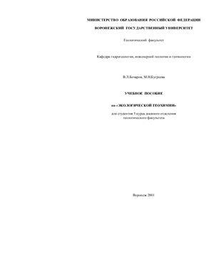 Бочаров В.Л., Бугреева М.Н. Экологическая геохимия