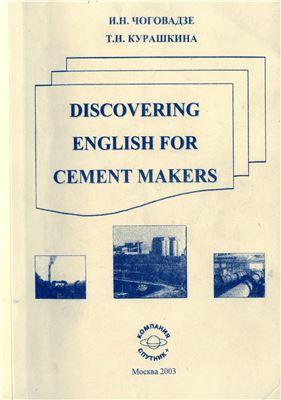Чоговадзе И.Н., Курашкина Т.Н. Discovering English for Cement Makers