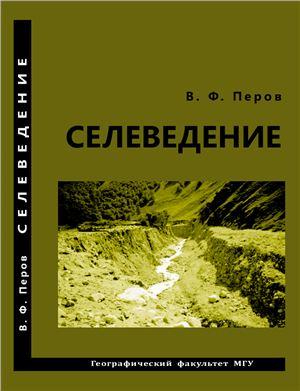 Перов В.Ф. Селеведение