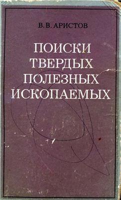 Аристов В.В. Поиски твердых полезных ископаемых
