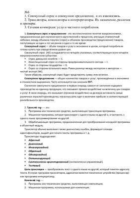 Ответы на 2 билета к ГОС-экзаменам 2010 Южного Института Менеджмента