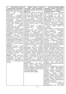 Ответы на экзамен по текстологии