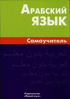 Болотов В.Н. Арабский язык. Самоучитель