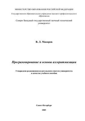 Макаров В.Л. Программирование и основы алгоритмизации
