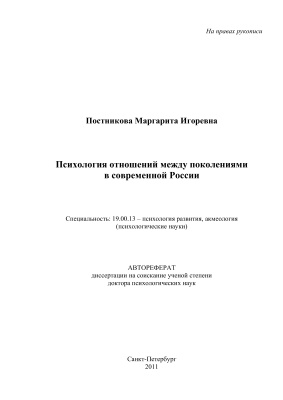 Постникова М.И. Психология отношений между поколениями в современной России