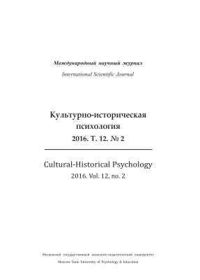 Культурно-историческая психология 2016 №02
